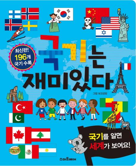 국기는 재미있다:국기를 알면 세계가 보여요!, 스마트베어