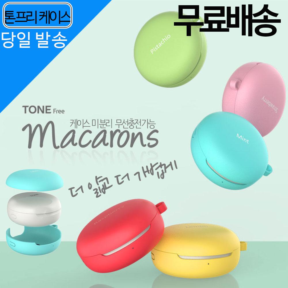 [무료배송] [색상선택] 보이아 LG 톤프리 TONE FREE 마카롱 케이스 분리형 케이스 HBS-TFN6, 보이아_톤프리_라즈베리