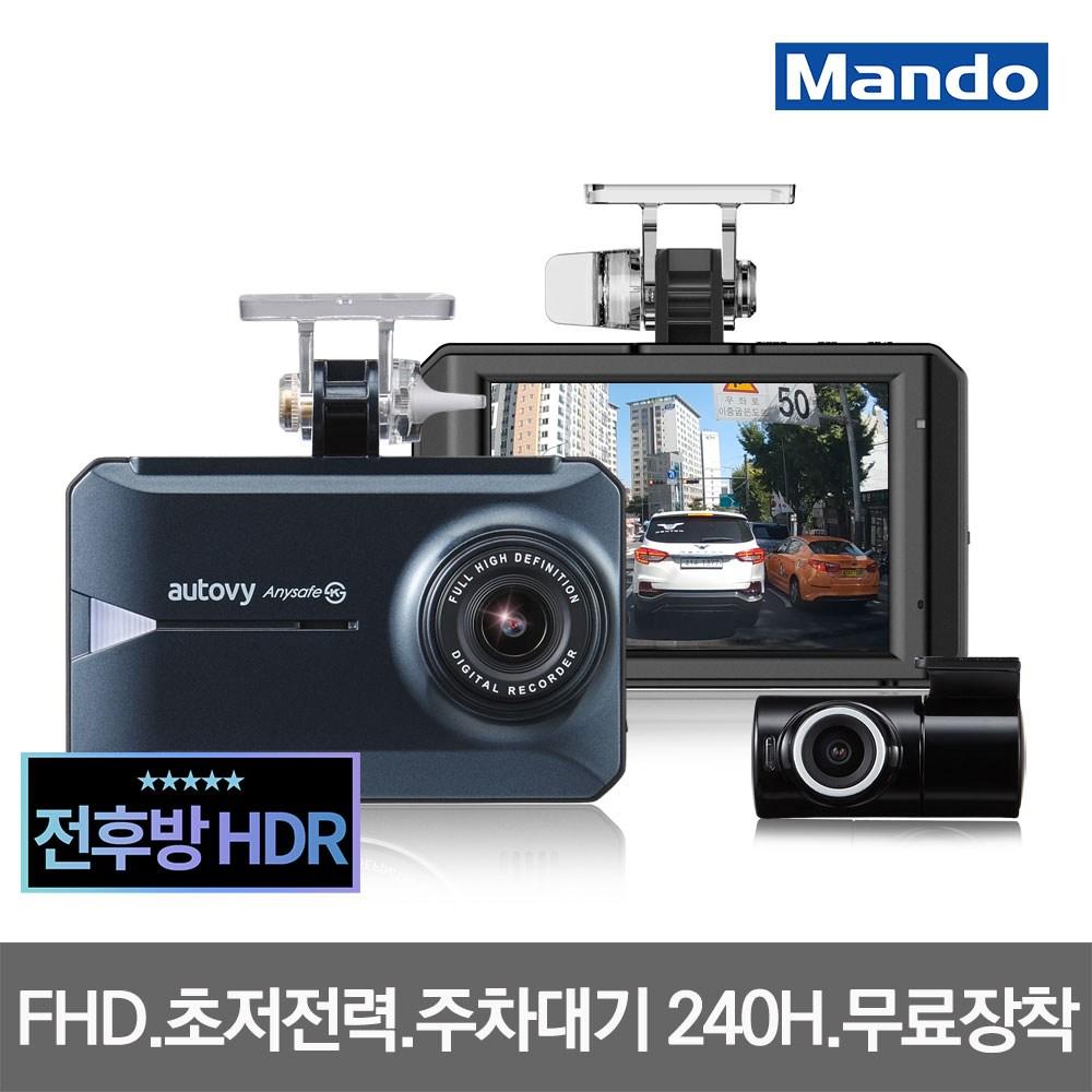 만도 오토비 SP100 Plus 풀HD 2채널 블랙박스 TRUE HDR 무료장착 초저전력 주차대기 최대 240시간, 오토비 SP100 PLUS 32GB 무료장착 초저전력 HDR 풀HD 블랙박스
