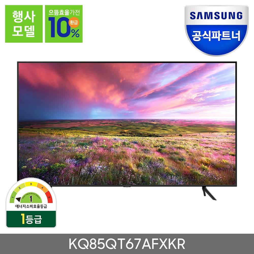 삼성전자 공식파트너 삼성 QLED TV 4K KQ85QT67AFXKR 85인치, 조절벽걸이형