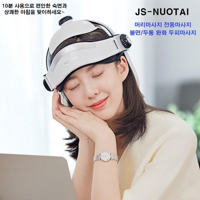 NUOTAI 머리마사지기 전동 마사지 불면 스트레스 완화 두피마사지, CO1-WHITE(화이트), J01-STANDARD(일반)