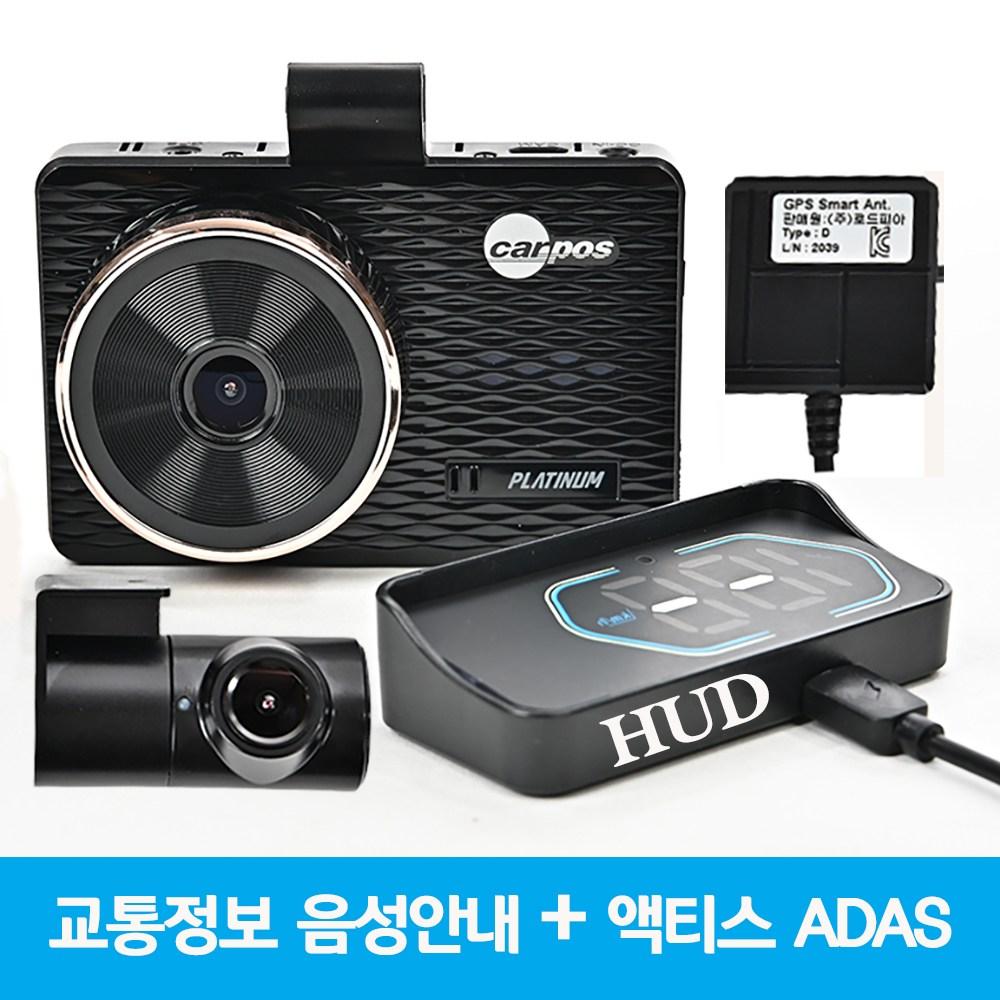 플래티늄 전후방 풀HD 2CH 블랙박스 32GB 무료장착+HUD+실시간교통정보안내 GPS, 1.32GB