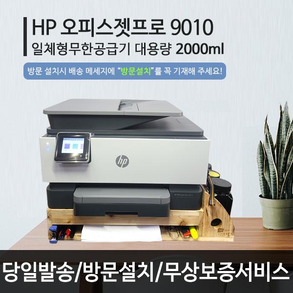 HP9010 무한잉크 업무용 가정용 프린터 복합기 스캔/복사/팩스 8710 후속모델, HP9010+무한공급기대용량2000ml(택배발송)