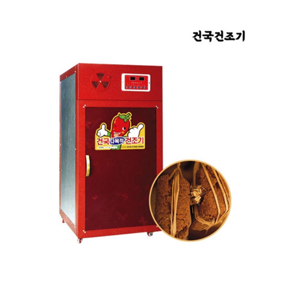 건국건조기 kk-07 건국 고추건조기 농산물 건조기 다목적 생활건조기 7채반 식품건조기