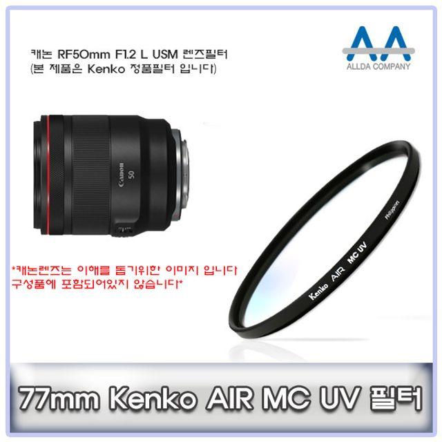 캐논 RF50mm F1.2 L USM 렌즈필터 Kenko 77mm MCUV + S/N: A50298D@1350 003], 본상품선택