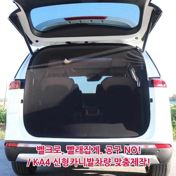 미소레깅스 KA4 신형카니발 차박용모기장, 1개, 트렁크모기장