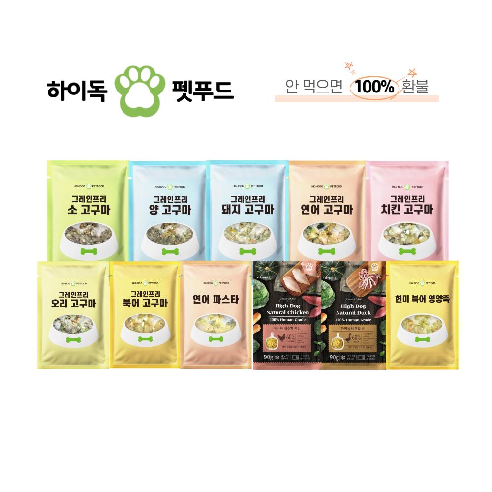 하이독 강아지수제사료 자연식 화식 10종+1종 11종세트, 11개, 100g