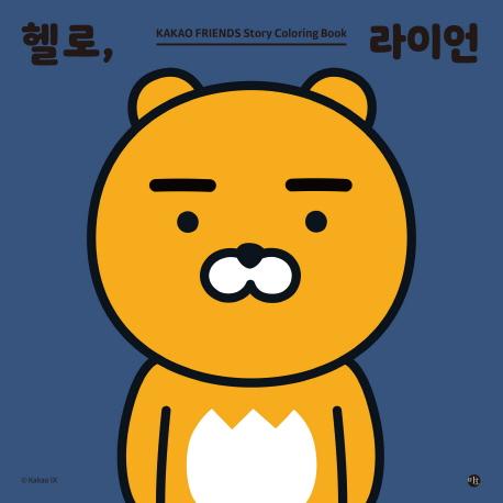 헬로 라이언:카카오프렌즈 스토리 컬러링북, 미호
