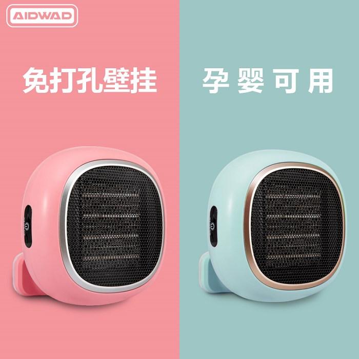aidwad 소형 데스크톱 벽걸이 전기온풍기 팬 난방기 가정용 사무용 침실 에너지 절약 온풍기, OneSize, 마카롱블루 터치1000W