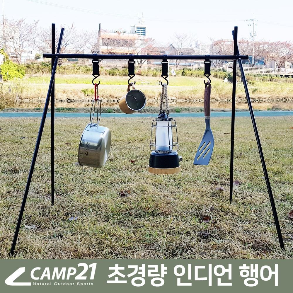 CAMP21 감성 인디언 행어 (초경량 캠핑 삼각대), 블랙
