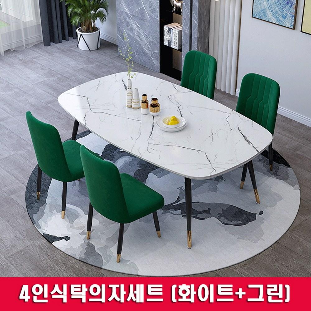 아우스 XML 6인용 4인용식탁세트 대리석식탁세트 세라믹식탁세트 모던식탁의자 북유럽풍식탁 다이닝테이블 식탁세트의자 추가화물비용 없음, 4인식탁의자세트(화이트+그린)120x70cm