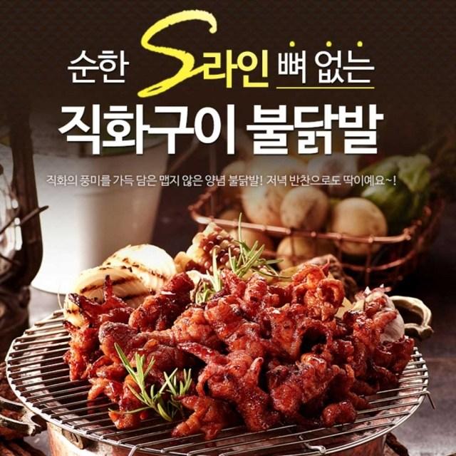 [원앙닭발]순한 s라인 뼈없는 불닭발 230g, 1개