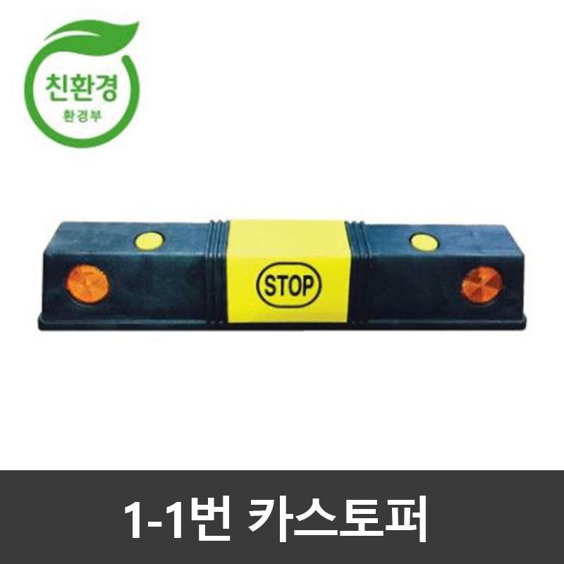 1-1번 PP카스토퍼 / 주차블럭 / 국내생산 (볼트포함), pp카스토퍼/콘크리트용볼트2개