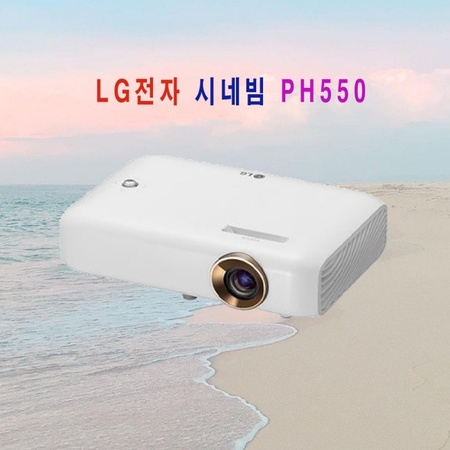 [멸치쇼핑]LG전자 시네빔 PH550, 상세페이지 참조