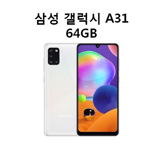 삼성전자 갤럭시 A31 64GB 새제품 미개봉, 실버, 갤럭시 A31 64GB(케이스필름증정)