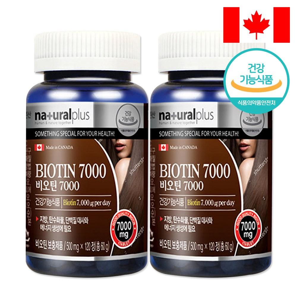 클린케어 비오틴 7000 BIOTIN 머리카락 탈모영양제 비타민B7 바이오틴, 2개, 500mgx120정