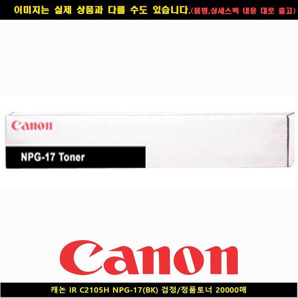 캐논 IR C2105H NPG-17(BK)블랙/토너정품 20000 PW/N:TDWDEAL19+ T7, 1, 본상품선택, 본상품선택 (POP 5715772285)