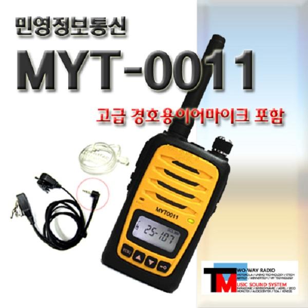 [MYT-0011/MYT0011 1대세트]경호용이어마이크 포함/생활용 무전기 최강자/2017년형/2시간 급속충전/파워풀무전기/업무극대화 무전기/사용료신고료 무 (MYT-0011), 3.MYT-0033(고급형)