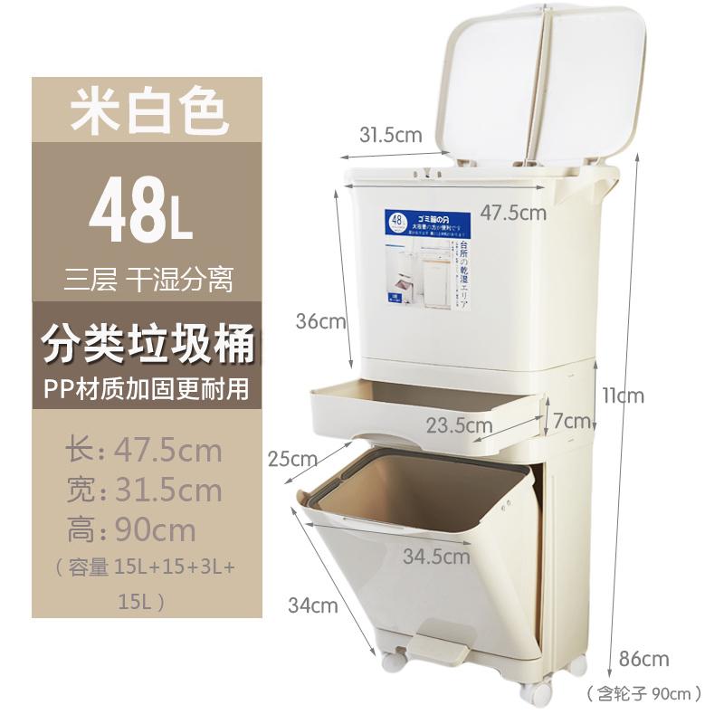 쓰레기 분리수거 가정용 쓰레기통, 48L 이중층 분류