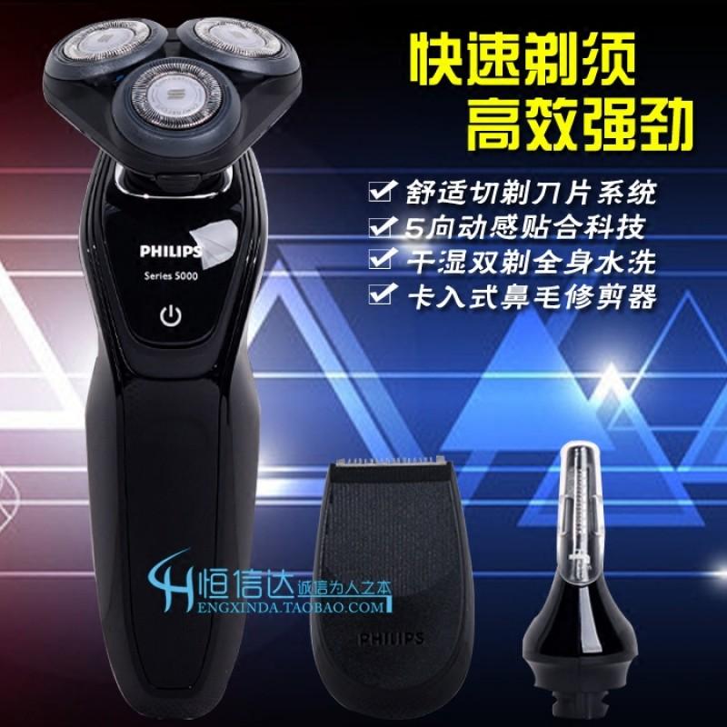 필립스 전기 면도기 S5082 충전식 전신 세척 남성용 면도기 S5000 코, 단일상품, 단일상품