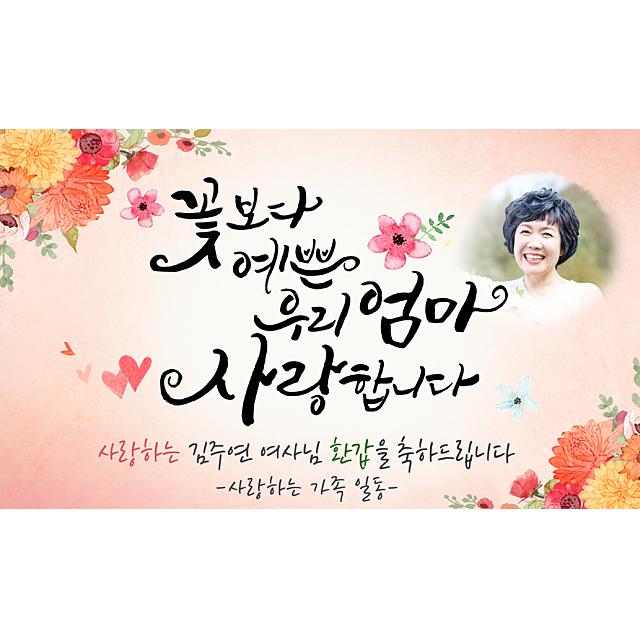 [해피파티] A03 손글씨 꽃보다엄마 현수막 (포토형), 회갑(환갑)