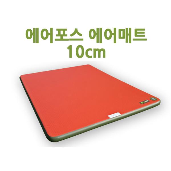 [에어포스] 에어포스 10cm 캠핑 에어매트 방염처리 층간소음방지, 10cm 에어매트