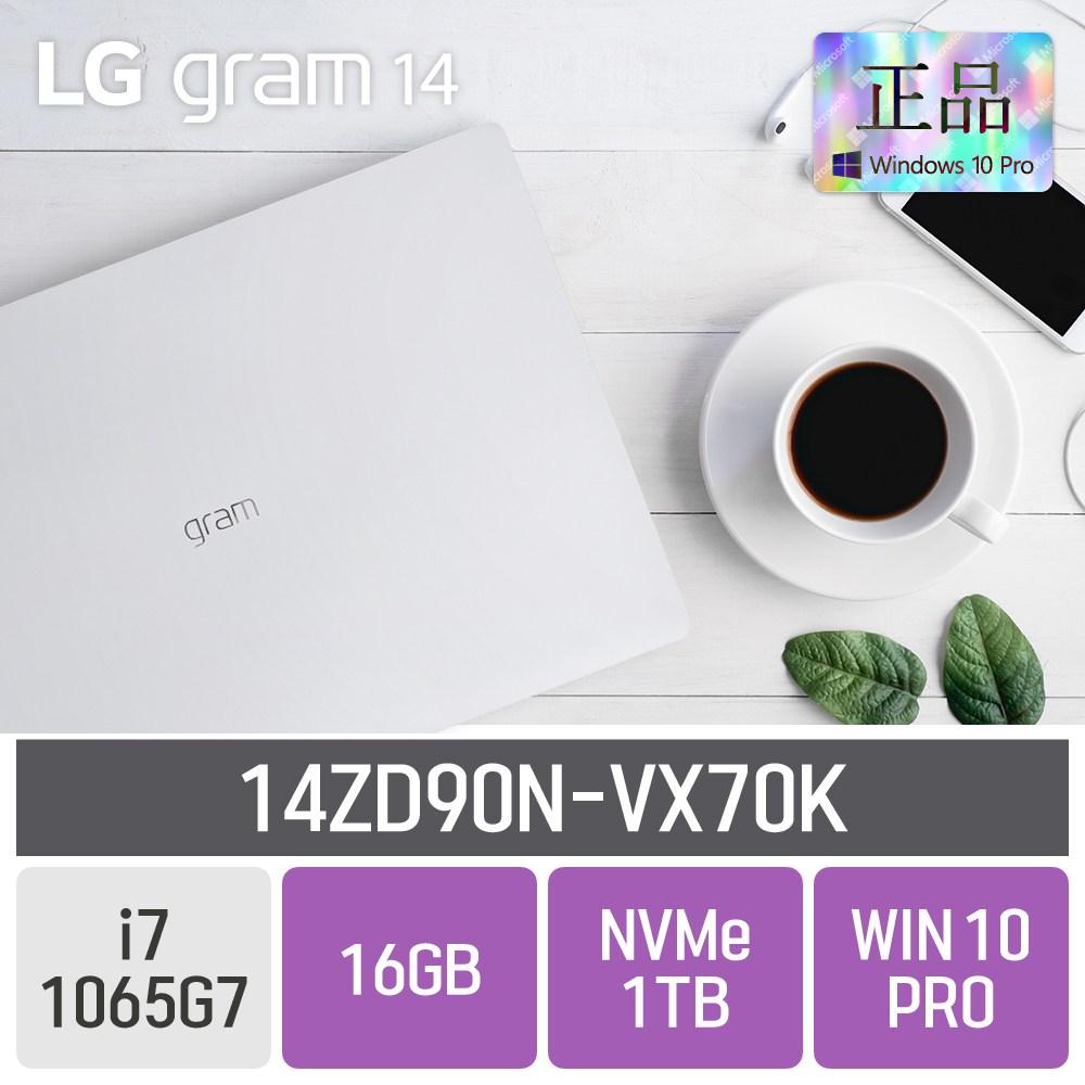 LG 그램14 2020 14ZD90N-VX70K, 16GB, SSD 1TB, 포함