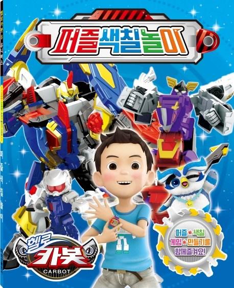 헬로카봇 시즌8 유니버스 퍼즐색칠놀이, 학산문화사