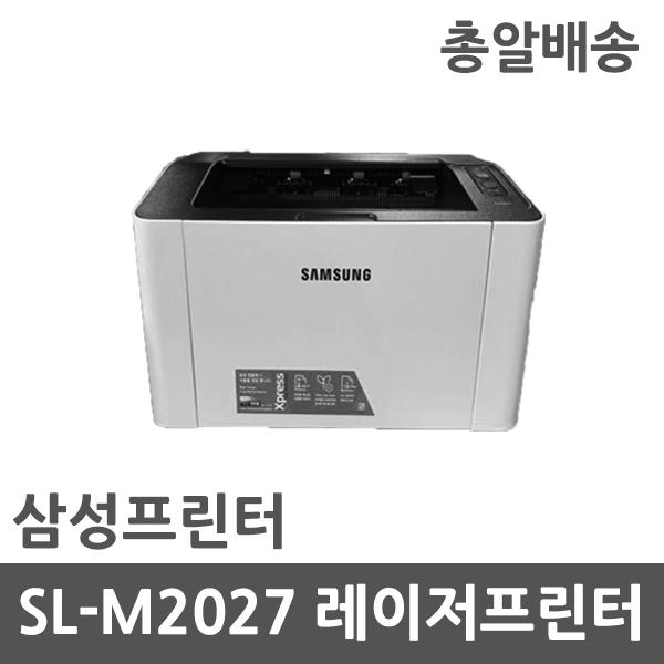 삼성 프린터기 SL-M2027 흑백 레이저 프린터, SL-M2027 프린터기