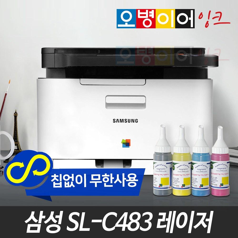 [무한레이저]삼성 SL-C483 컬러 레이저복합기