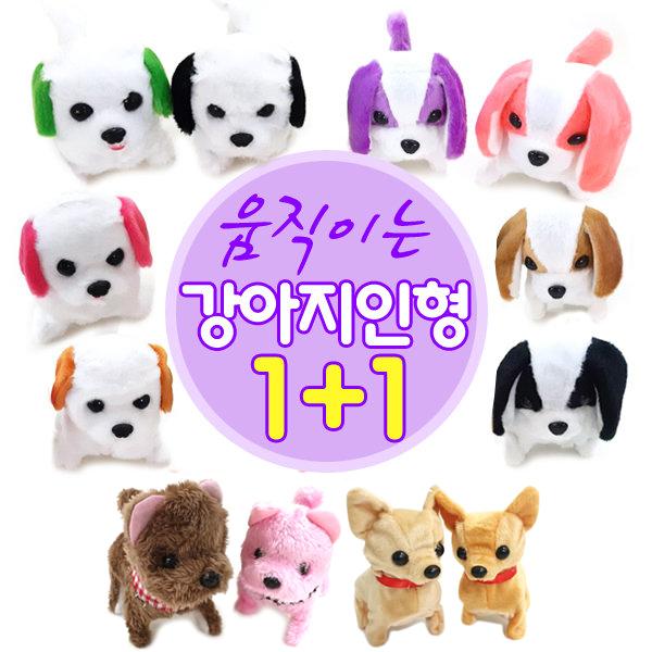 움직이는 강아지 인형모음 1+1 귀여운 작동 장난감 휴게소 대박상품, 04.치롱이치순이1+1