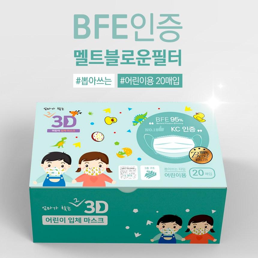 엄마가 찾는 그 3D 마스크 KC인증 3중필터 오리(20매) 덴탈 입체 캐릭터 아동 어린이, 1통, 20매