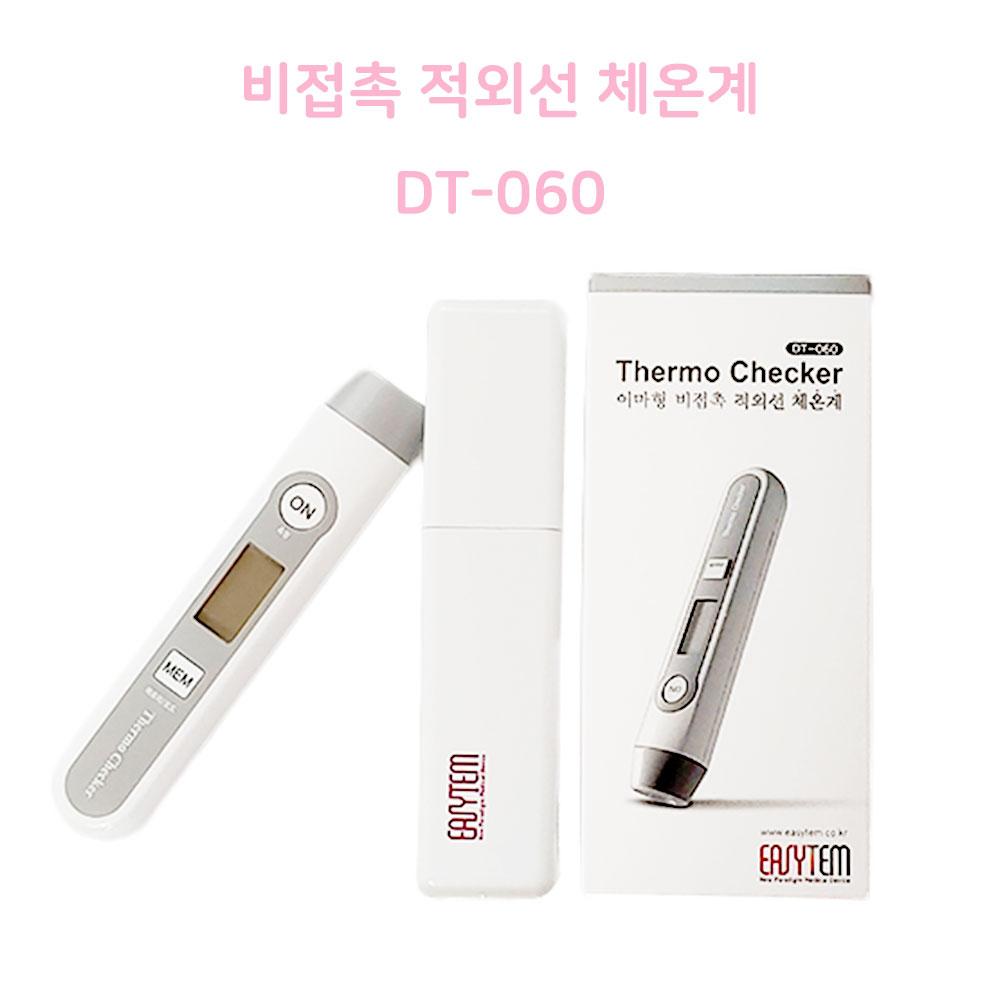이지템 국산 비접촉체온계 DT-060 써모체커 이마체온계 AS가능, 1개