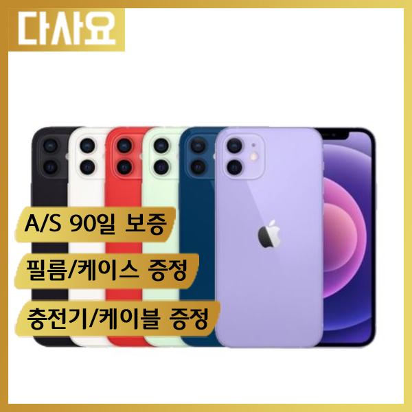 (중고휴대폰) 아이폰12미니 사은품증정 게임폰 공기계 무약정 3사 호환 자급제폰, S급 64G, 화이트