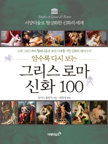 알수록 다시 보는 그리스 로마 신화 100:서양미술로 형상화한 신화의 세계, 미래타임즈