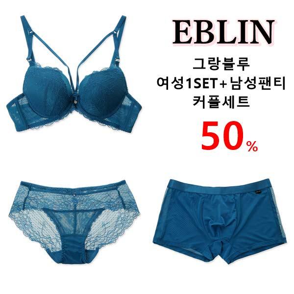 [현대백화점]에블린[시즌오프]그랑블루 여성1세트+남자팬티 커플속옷 (EBBR93701S 外)