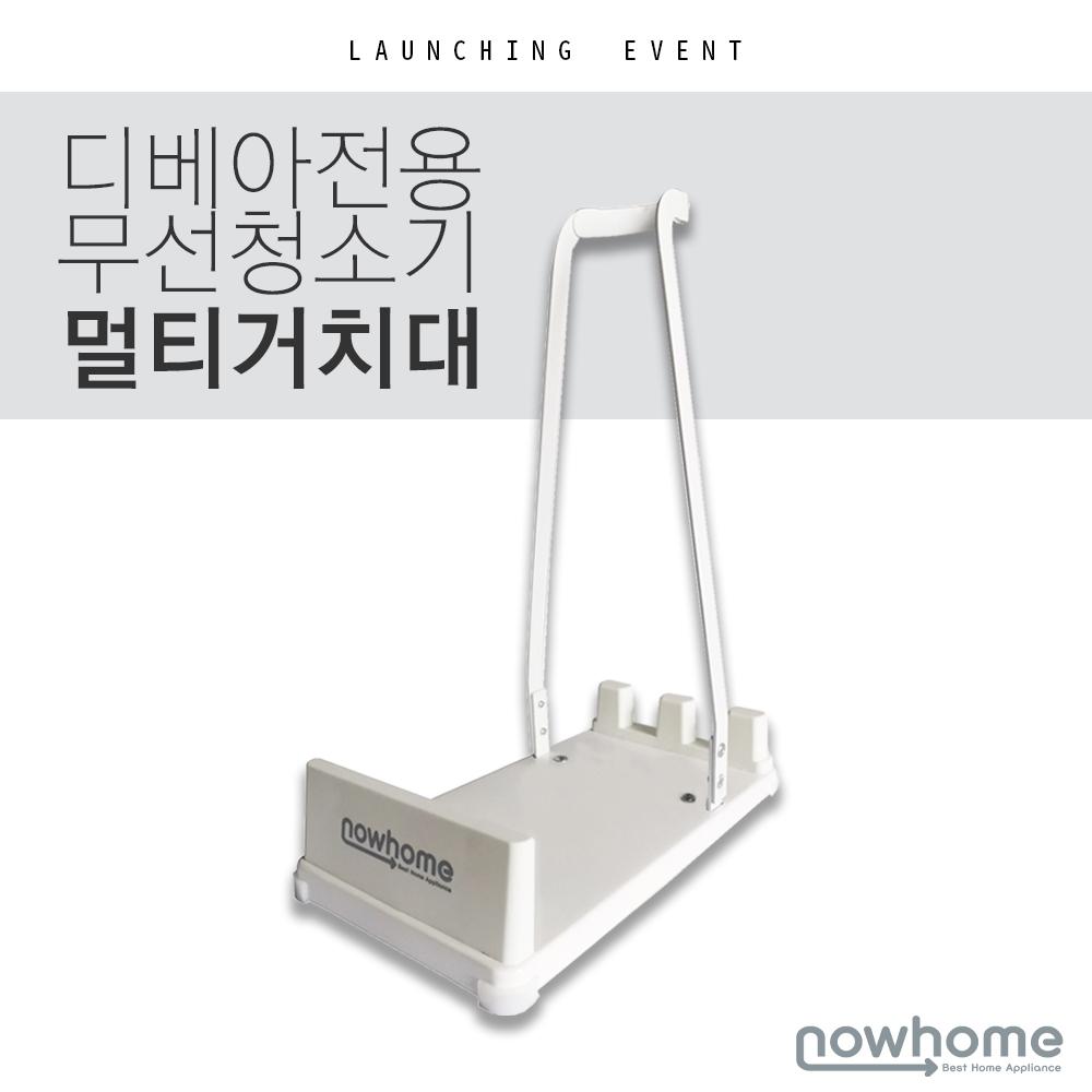 디베아 차이슨 무선청소기 멀티거치대