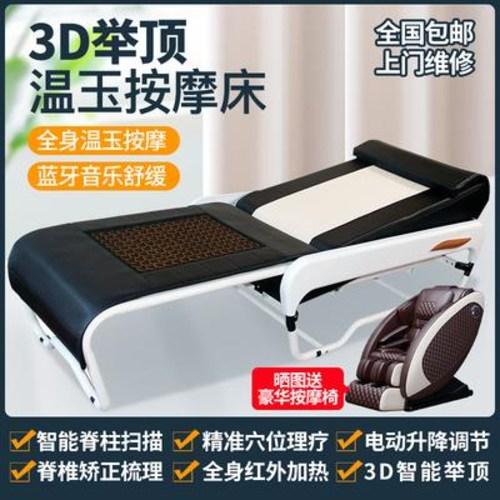 마사지 경락 안마 침대 베드 이동식 다목적스캔 3D수상 옥돌롤러온열온옥마사지침대 전신 가, 01 지존정 맞춤(3D 척추빗 스캔)