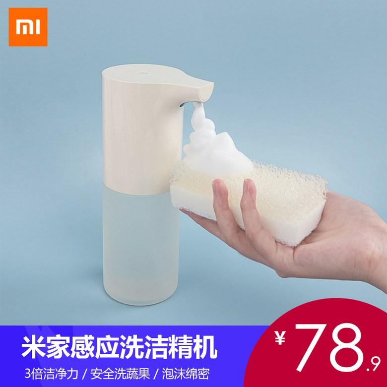 미지아 자동 거품 손세정기 손세척기, Mijia 유도 세탁기 주방 용품