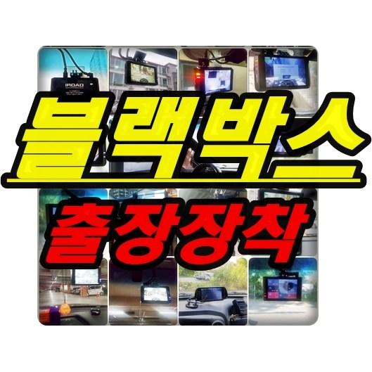 서울 경기 블랙박스 아이나비qxd5000 설치해드립니다. 양주 동두천 포천 고양 일산 남양주 파주