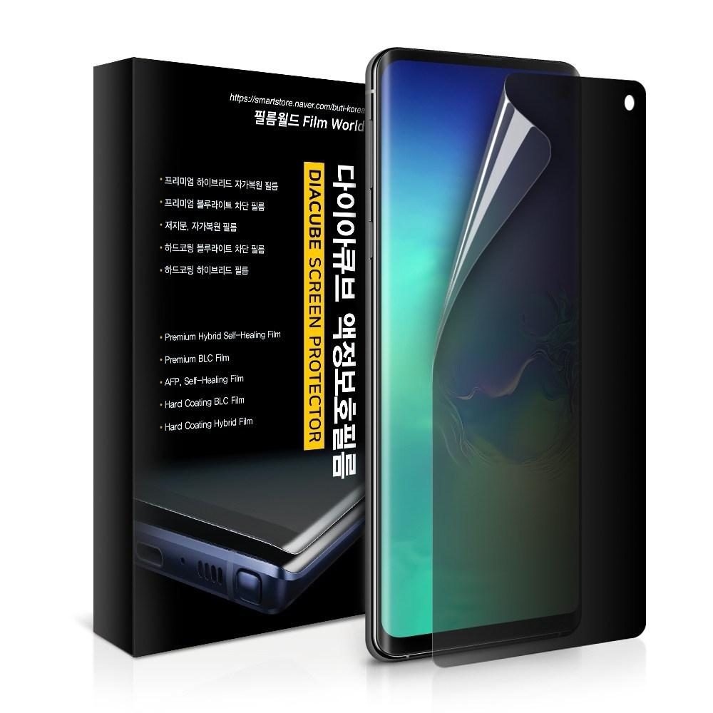 다이아큐브 사생활보호 프라이버시 들뜸 없는 곡면 풀커버 지문인식 액정보호필름(2매입), 사생활보호 아이폰 11 x 2매입