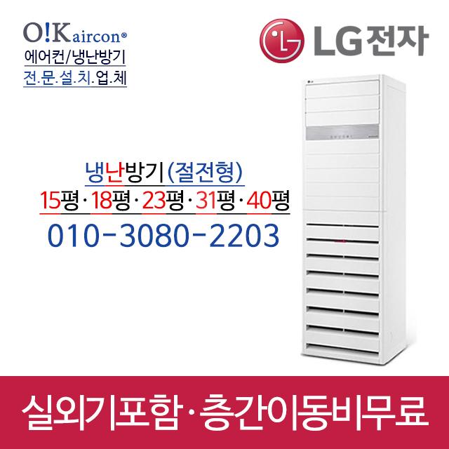 LG 휘센 냉난방기 에어컨 스탠드 냉온풍기 15평 18평 23평 31평 40평 인버터 PW0602R2S절전형 업소용, [냉난방기]PW0831R2SR_스탠드23평(220v)