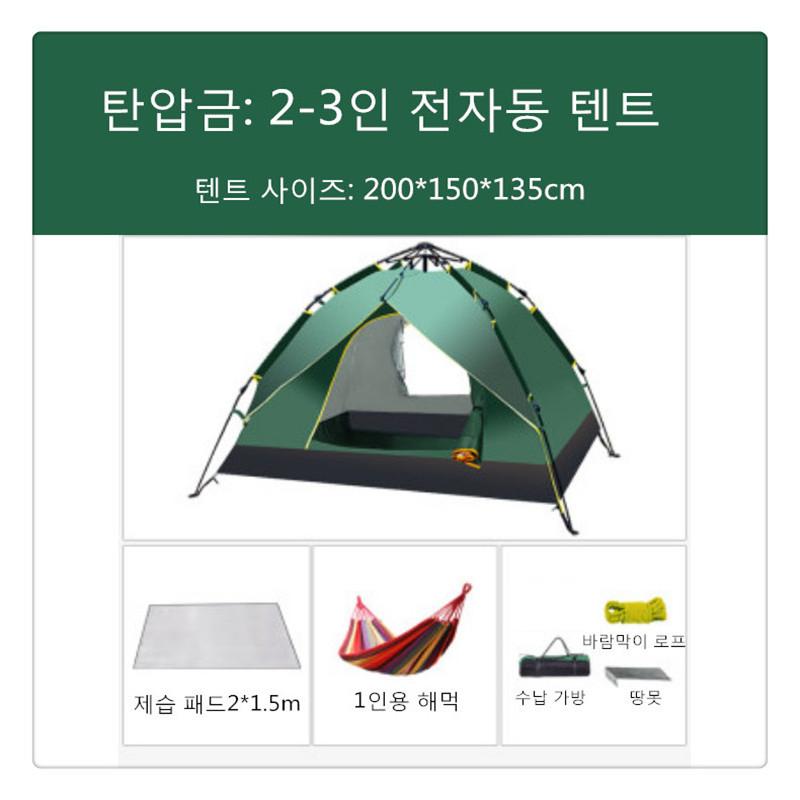 야외 텐트 캠핑 두꺼운 비를 막는 전자동 간이 LH0303, 5