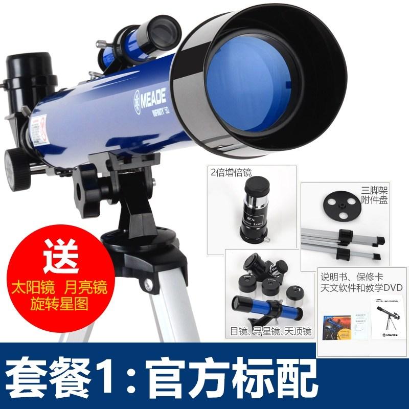 Meade Meade 천체 망원경 50az Professional Star Observation Deep Space HD 학생 어린이 초급 초급, 패키지 1 : 50AZ 직경 50mm 초점 거리 (POP 5596902689)