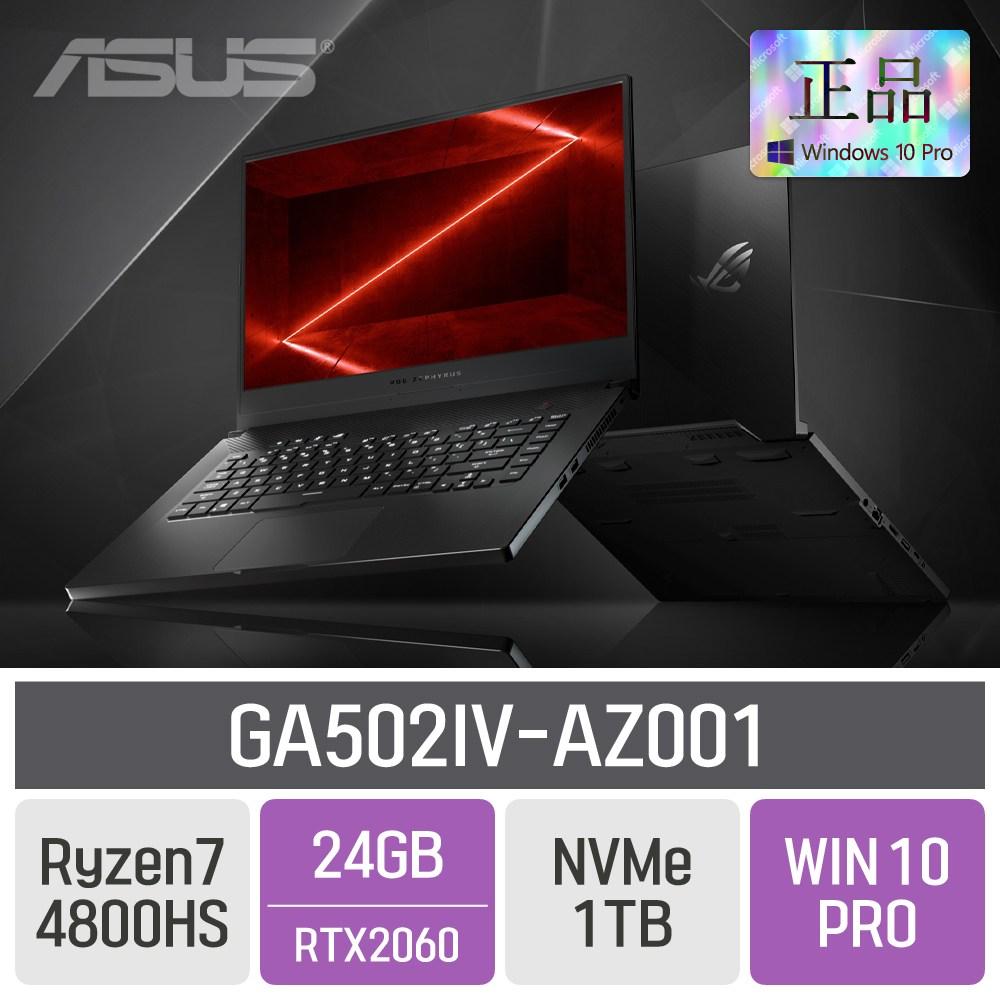 ASUS ROG ZEPHYRUS G GA502IV-AZ001, 24GB, SSD 1TB, 포함