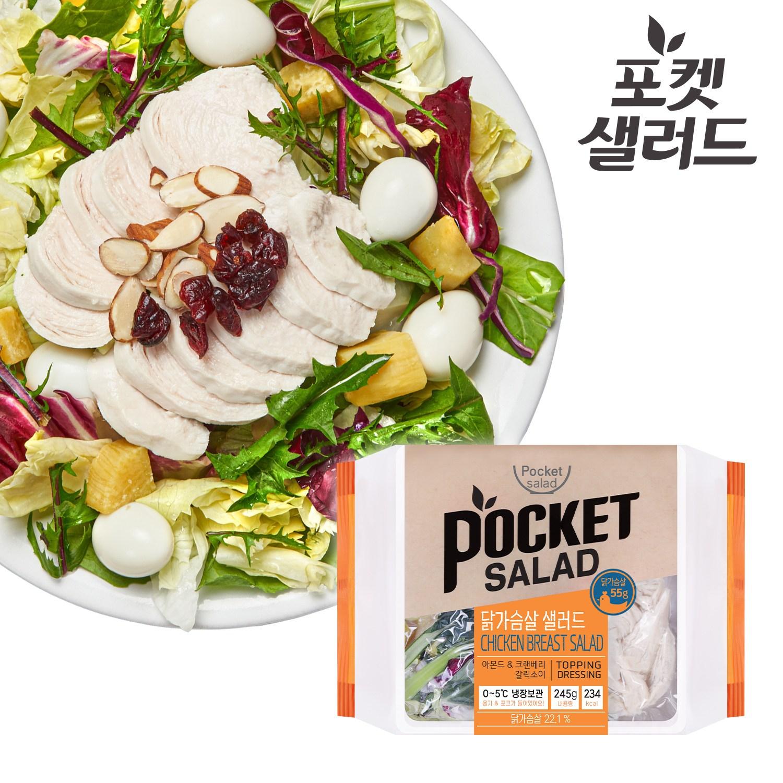 포켓샐러드 닭가슴살 샐러드, 245g, 1팩