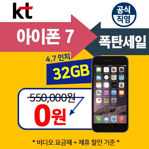 애플 아이폰7 32GB 기기변경 공짜폰 (무료 견적받기)