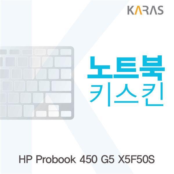 ksw72620 HP Probook 450 G5 X5F50S용 노트북키스킨 키커버, 1