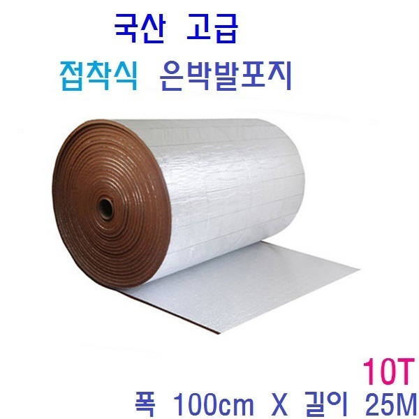 접착식 고급 은박발포지 단면 5T 6T 10T 단열 열반사차단 은박코팅 단열재, 10T 은박(10mm)