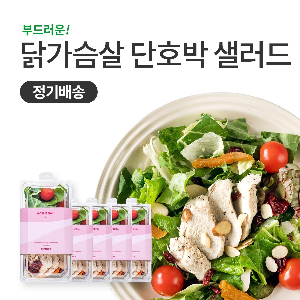 슬림쿡 [정기배송] 닭가슴살 단호박 샐러드 1일1식(5팩) X 2주, 2회